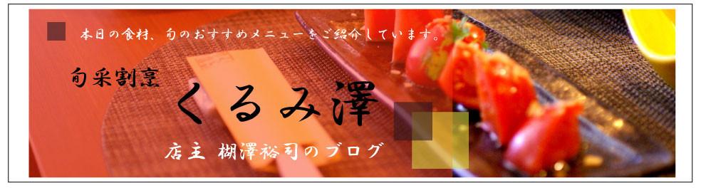 旬采割烹くるみ澤